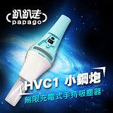 趴趴走 手持式吸塵器-藍白 HVC1-BLW