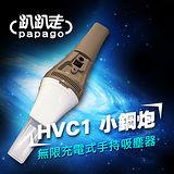 趴趴走 手持式吸塵器-褐白 HVC1-BW