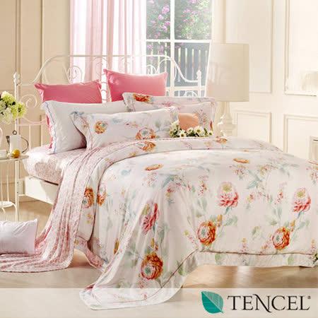 《烟霞依依》雙人100%天絲TENCEL八件式兩用被床罩組