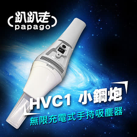 趴趴走 手持式吸塵器-灰白 HVC1-GW