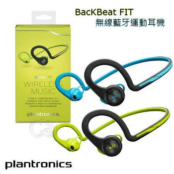 Plantronics BackBeat FIT 運動型無線藍牙耳機 (超值贈電容筆)