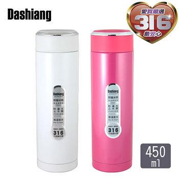 Dashiang真水 #316不鏽鋼保溫概念杯(450ml)