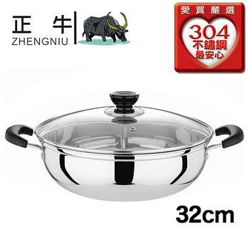 正牛 304不鏽鋼鴛鴦火鍋(32cm)