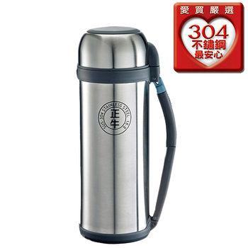 正牛 #304不鏽鋼超真空保溫瓶(1.5L)