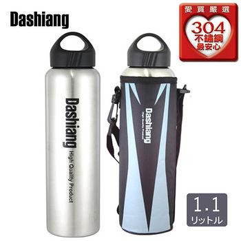 Dashiang真水 #304真空保溫律漾瓶(1.1L)