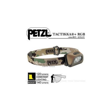【法國Petzl】TACTIKKA +RGB 頭燈 (120流明)/series 特殊專業系列.防水耐用.緊急照明燈.登山.露營_迷彩 E89BHB C