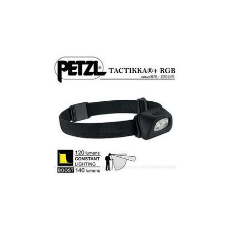 【法國Petzl】TACTIKKA +RGB 頭燈 (120流明)/series 特殊專業系列.防水耐用.緊急照明燈.登山.露營_黑 E89BHB N