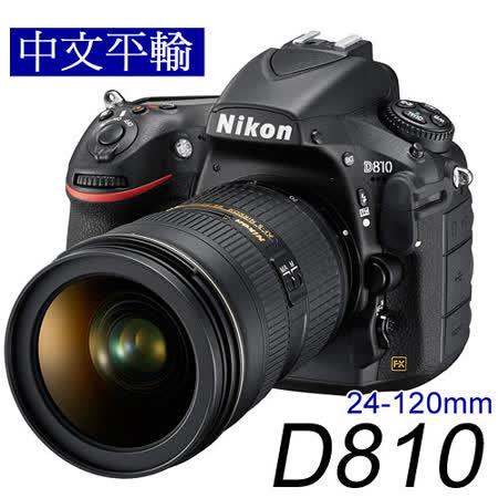 Nikon D810+24-120mm 變焦鏡頭組*(中文平輸) - 加送強力大吹球+細毛刷+拭鏡布+硬式保護貼