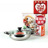 潔豹Chieh Pao 304不鏽鋼圍爐火鍋(4L)