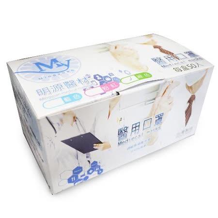 永猷醫療用口罩 (未滅菌) 50入/盒 成人用水藍色