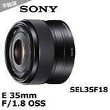 SONY E 35mm F1.8 OSS(SEL35F18) 大光圈定焦鏡頭 (平輸).-送彩框保護鏡(49)+LP1拭鏡筆
