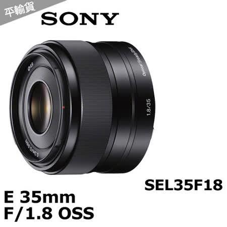 SONY E 35mm F1.8 OSS(SEL35F18) (平輸).-送保護鏡(49)+拭鏡筆