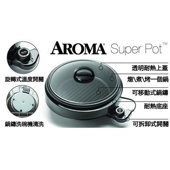 AROMA健康料理多功能鍋 (ASP-137B)