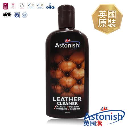 【Astonish英國潔】速效皮革去污保養乳1瓶(235mlx1)