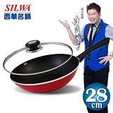 【SILWA西華名鍋】炫麗不沾小炒鍋28cm-火熱紅