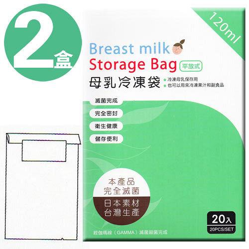 vivimamy母乳冷凍袋120ML(20入*2盒)/台灣製平放式