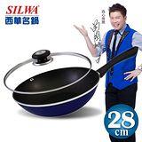 【SILWA西華名鍋】炫麗不沾小炒鍋28cm(寶石藍)