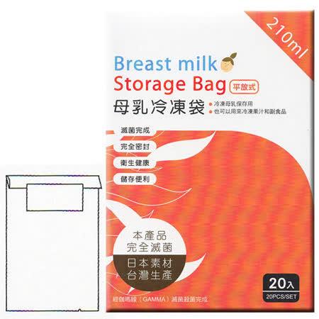 vivimamy母乳冷凍袋210ML(20入*1盒)/台灣製平放式