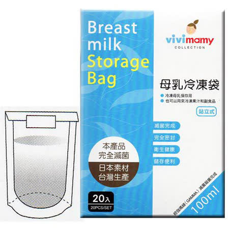 vivimamy母乳冷凍袋100ML(20入*1盒)/台灣製站立式