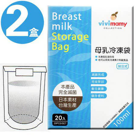 vivimamy母乳冷凍袋100ML(20入*2盒)/台灣製站立式