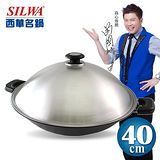【SILWA西華名鍋】超硬陽極炒鍋40cm(雙耳)