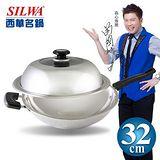 【SILWA西華名鍋】五層複合金炒鍋32CM(單柄)