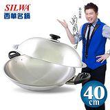 【SILWA西華名鍋】五層複合金炒鍋40CM(雙耳)