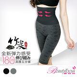 【美麗焦點】180D竹炭機能超高塑腰五分褲2485