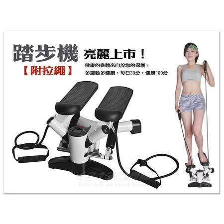 【1313健康館】黃金比例踏步機YL-S013 【附彈力拉繩】新款左右搖擺有氧踏步機/健身車/大踏板