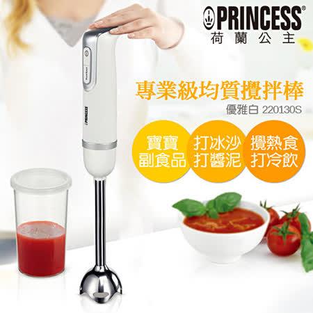 《PRINCESS》荷蘭公主專業級攪拌均質機/白色(220130S)/贈購物袋