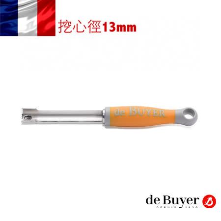 法國【de Buyer】畢耶鍋具『[純鋼萬用刨心器』橘色握柄 直徑13mm