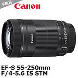 CANON EF-S 55-250mm F4-5.6 IS STM 望遠變焦鏡(平輸-彩盒).-送彩色保護鏡(58)