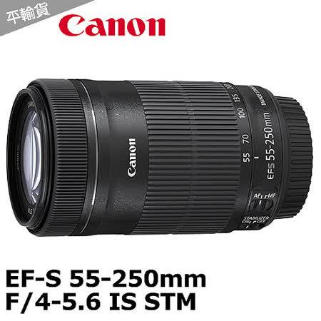 Canon EF-S 55-250mm F4-5.6 IS STM (平輸).-送MASSA保護鏡(58)+大吹球+拭鏡筆+拭鏡布