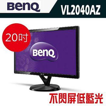 BenQ VL2040AZ 20型不閃屏螢幕 VL2040AZ 19.5
