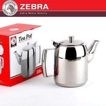 斑馬 ZEBRA 304不鏽鋼咖啡/沖泡茶壺 2L