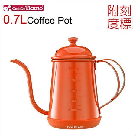 Tiamo 1405細口壺(附刻度標)-橘色 700ml (HA1655OR)