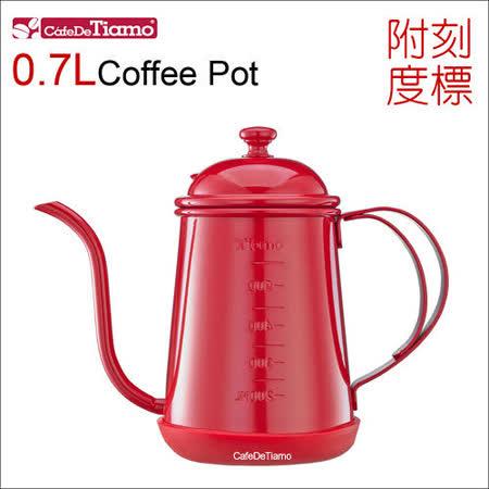 Tiamo 1405細口壺(附刻度標)-紅色 700ml (HA1655RD)
