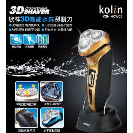 歌林Kolin-3D勁能水洗刮鬍刀(KSH-HCW05)-金