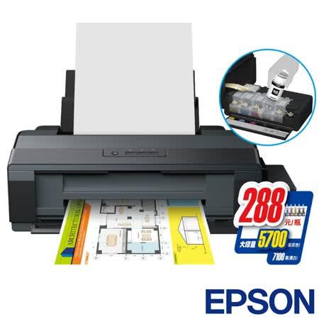 【EPSON】L1300 A3四色單功能原廠連續供墨印表機