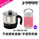 YAMASAKI 優賞304不銹鋼美食鍋+玩色手提真空悶燒罐(藍)SK-109S+80J