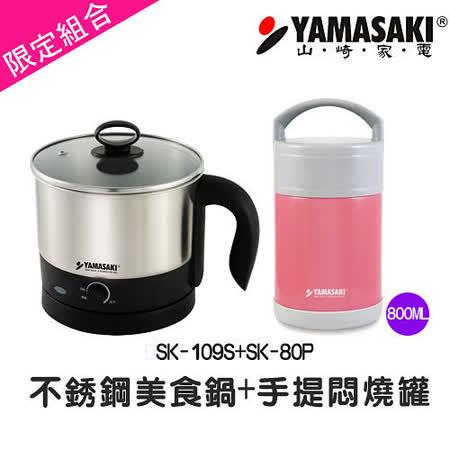【送玩色手提真空悶燒罐】YAMASAKI山崎家電優賞304不鏽鋼美食鍋 SK-109S+80P/J