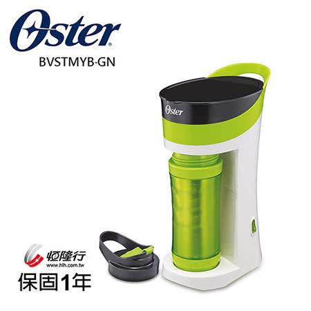 【真心勸敗】gohappy快樂購美國OSTER隨行杯咖啡機-綠(送濾網量匙組)推薦愛 買 內 湖 店