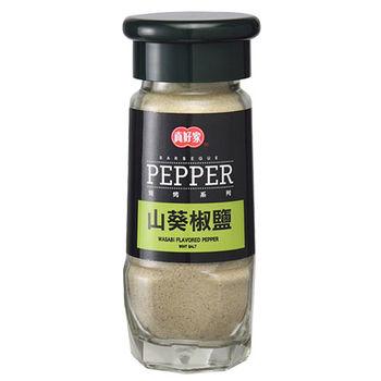 真好家綠瓶山葵椒鹽45g