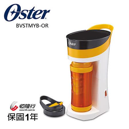美國OSTER隨行杯咖啡機-橘