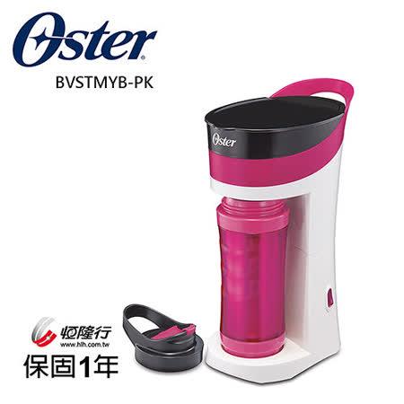 美國OSTER隨行杯咖啡機-桃紅