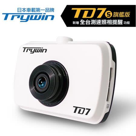 Trywin TD7S Full HD 1080P 測速提醒行車紀錄器 內8G升級16G卡