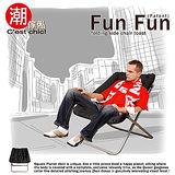 Fun Fun(專利)折疊方土司椅-黑