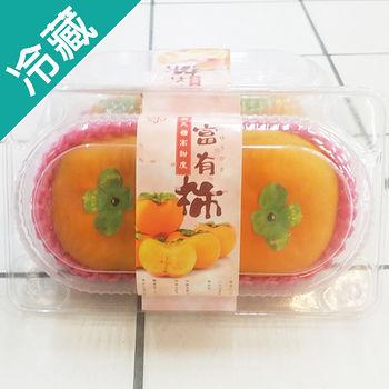 摩天嶺頂級富有柿1盒 (2入/盒)(500g/盒)