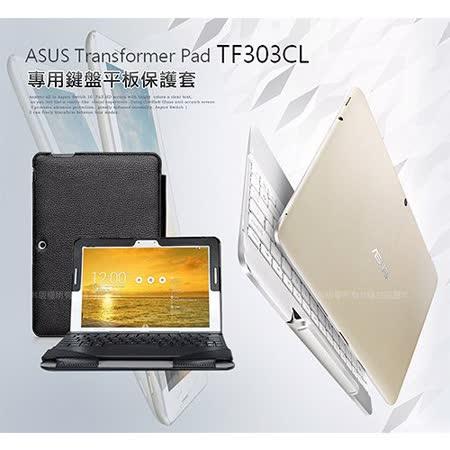 ASUS Transformer Pad TF303 / TF303CL 專用鍵盤平板保護套