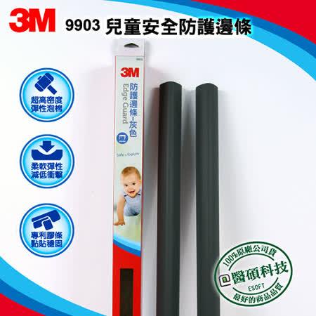 【3M】兒童安全防護邊條60cm-灰色